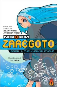 Zaregoto_Volume01_Cover