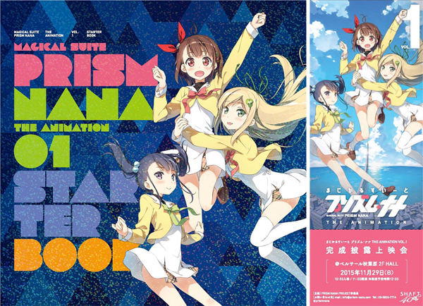 prism nana the animation starter book 1